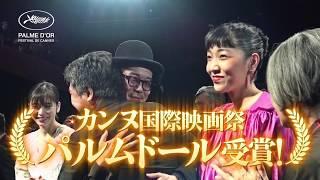 第71回カンヌ国際映画祭 最高賞 パルムドール 受賞》 6/8(金)TOHOシネ...