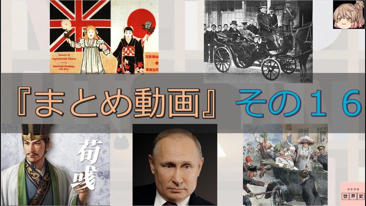 日清戦争の本当の相手国はロシア/なぜロシアやソ連は恐怖政治ばかり?/中国で皇帝の万世一系を守ろうとした荀彧/近代朝鮮は親日派が日本に濡れ衣を着せた/カネのために第一次世界大戦に参戦したアメリカ