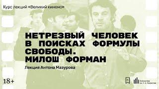 «Нетрезвый человек в поисках формулы свободы. Милош Форман». Лекция Антона Мазурова
