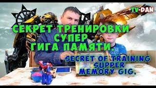 Секрет тренировки супер гига памяти.Secret of training supper memory Gig
