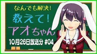 【TOKYO MX 10/26放送分】なんでも解決!教えて!アオちゃん #04
