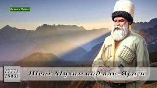 Шейх Мухаммад аль-Яраги l Наставник имамов. [imanislamsunna.ru]
