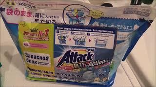 VLOG Тестируем японский стиральный порошок AttaK