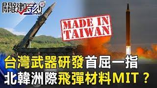 台灣武器研發首屈一指! 北韓洲際飛彈材料也是Made in Taiwan!? 關鍵時刻20190619-2 吳嘉隆 李奇嶽 馬西屏