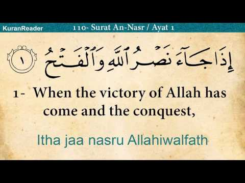 Quran: 110  An Nasr (The Divine Support) with English Audio Translation and Transliteration HD