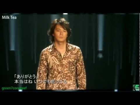 【PV】milk tea 《歌詞付き》 / 福山雅治 《Video Clip》