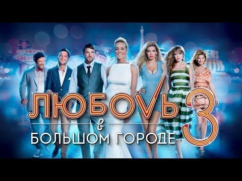 Светлана Тарабарова Мы верим в любовь (Любовь в большом городе 3)