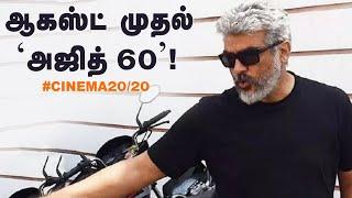 Cinema 20/20: Ajith 60 Shooting Date to Simbu Marriage Clarifications