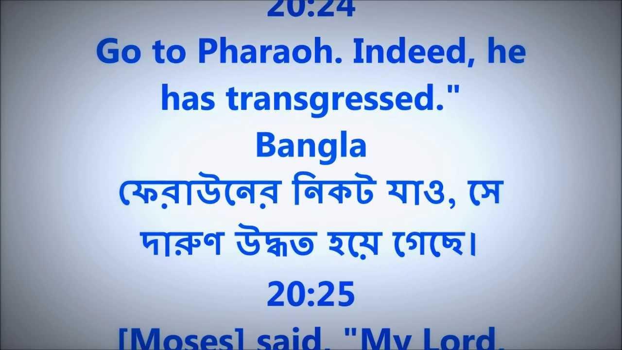 Surat Ţāhā (Ta-Ha) (20) Translated in Bengali Audio + Transcript