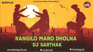 Rangilo Maro Dholna -( Private Mix ) - DJ Sarthak