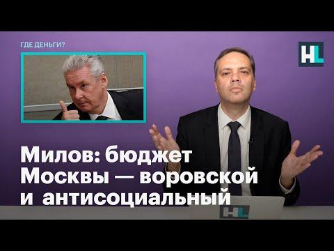 Милов: бюджет Москвы — воровской  и  антисоциальный