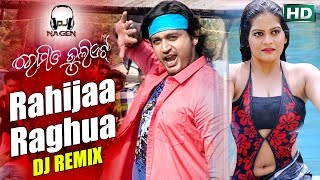 RAHIJA RAGHUA KHAIKI JIBU | OFFICIAL DJ REMIX | ROMEO JULIET | | Sidharth TV