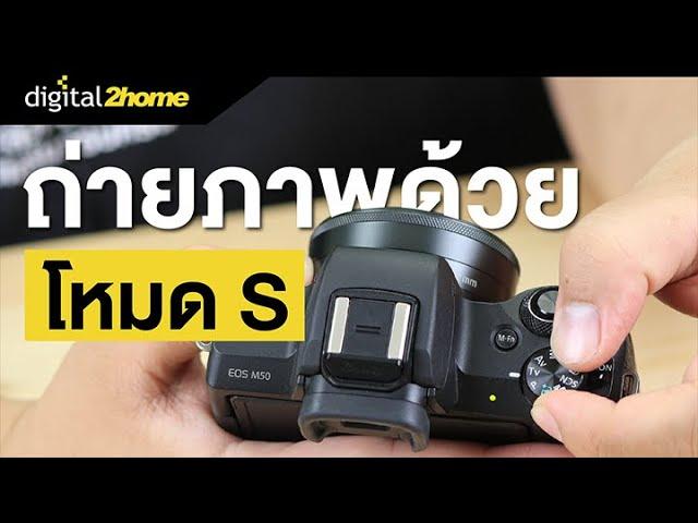 สอนถ่ายรูปโดยใช้โหมด S หรือ TV สำหรับมือใหม่สุดๆ และสำหรับใครที่ใช้ Canon EOS M50 อยู่ห้ามพลาด