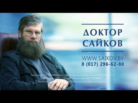 Лечение псориаза в Киеве, Одессе, цена на лечение псориаза