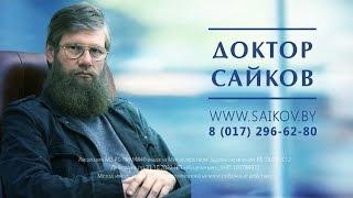 Доктор Дмитрий Сайков