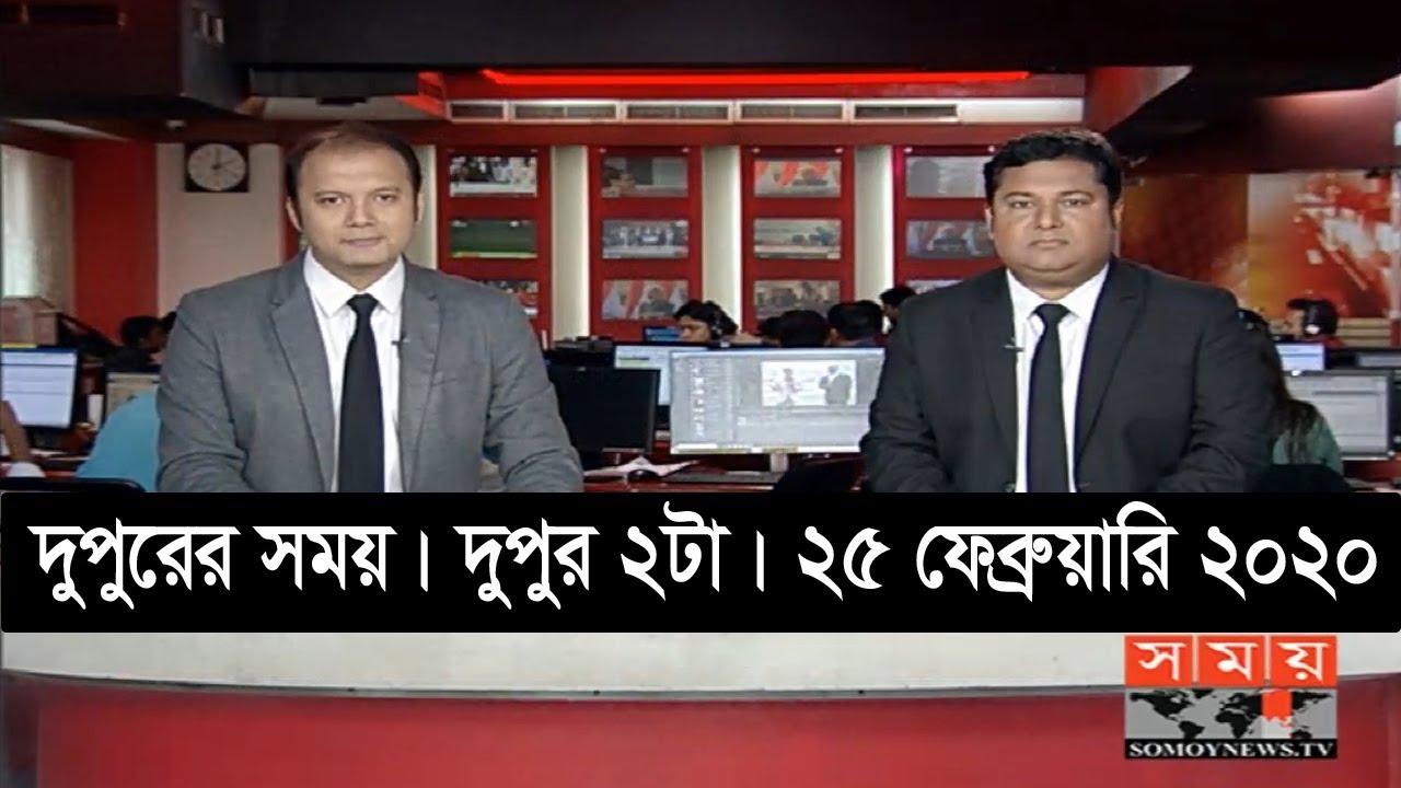 দুপুরের সময় | দুপুর ২টা | ২৫ ফেব্রুয়ারি ২০২০ | Somoy tv bulletin 2pm | Latest Bangladesh News