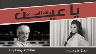 أصيل هميم وسالم علي سعيد - يا عين بالله نامي | Aseel Hameem And Salim Ali Saeed - Ya Ein Bellah Namy