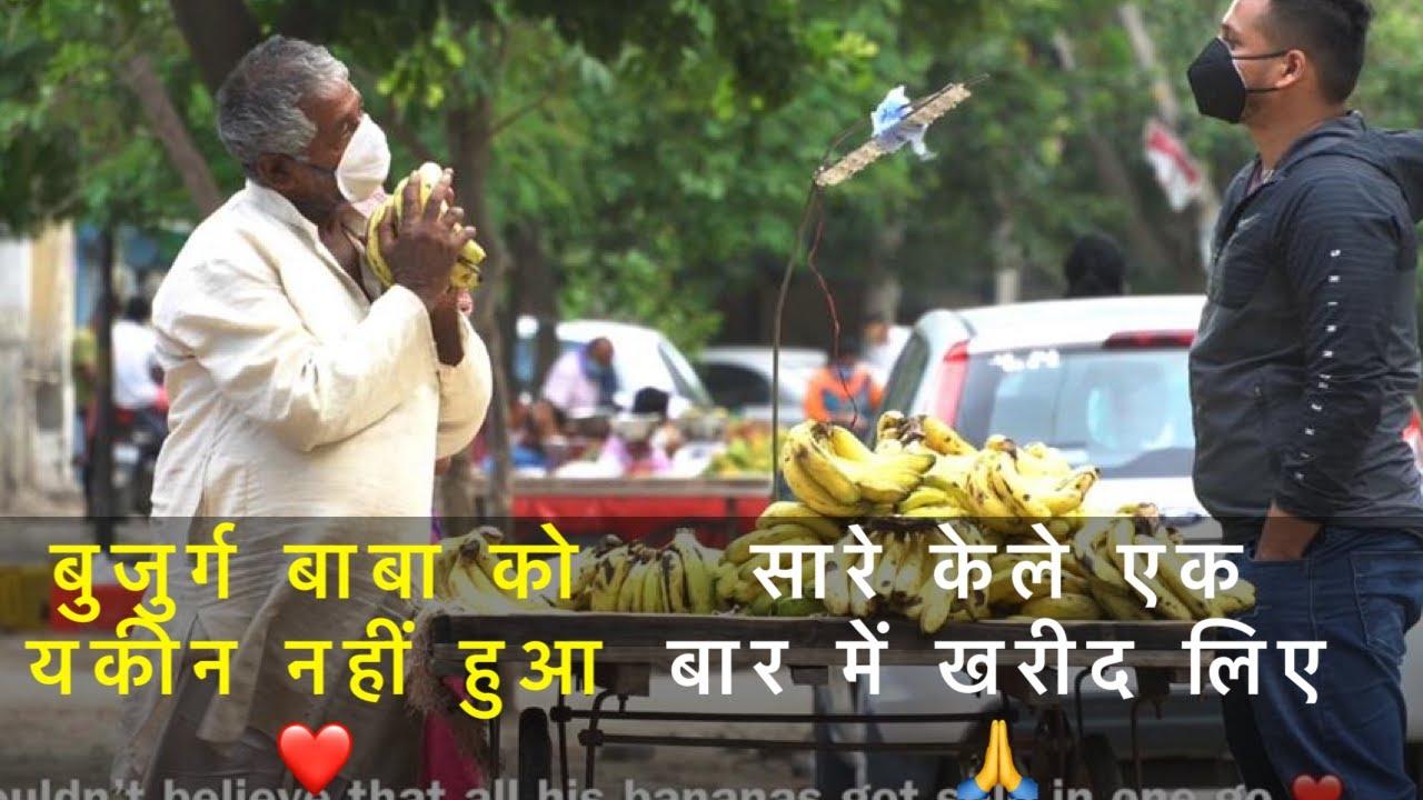 Poor banana seller was shocked ❤️ एक मदद ऐसी भी 🙏Meeting Saavi   Brown Boy Fitness