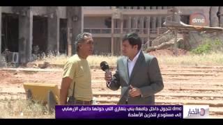 الأخبار - dmc تتجول داخل جامعة بنغازي التى حولها داعش الإرهابي إلي مستودع لتخزين الأسلحة