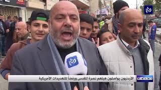 الأردنيون يواصلون هبتهم نصرة للقدس ورفضاً للتهديدات الأمريكية - (22-12-2017)