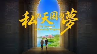 キリスト教映画「私の天国の夢」天国の福音 予告編 日本語吹き替え