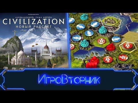 Играем в игру Цивилизация Новый рассвет с дополнением Терра Инкогнита