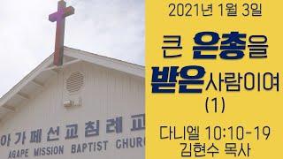 2021 0103 | 큰 은총을 받은 사람이여 (1) | 다니엘 10:10-19 | 김현수 목사