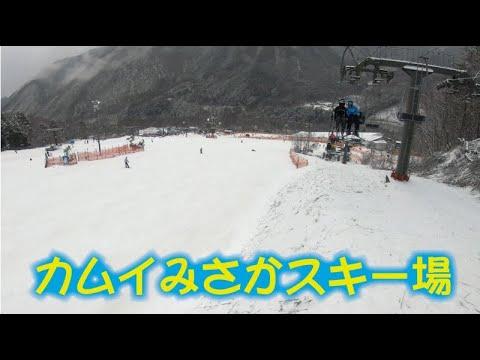みさか 場 カムイ スキー