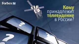 Кому принадлежит все телевидение в России??? смотреть всем...