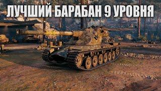 Emil II - Лучший барабанный танк 9 уровня в World of Tanks