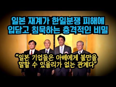 """일본 재계가 한일분쟁 피해에 입닫고 침묵하는 충격적인 비밀 """"일본 기업들은 아베에게 불만을  말할 수 있을리가 없는 관계다."""""""
