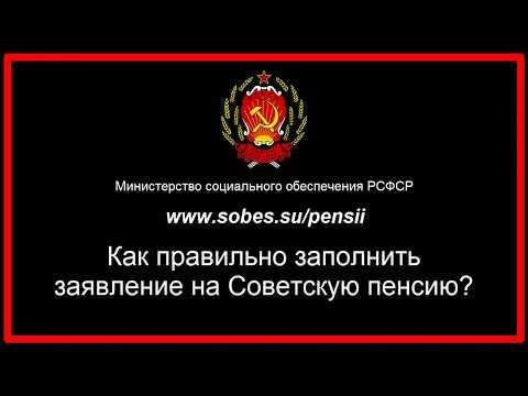 Как #правильно заполнить #заявление на #Советскую #пенсию