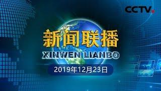 《新闻联播》习近平会见韩国总统文在寅 20191223 | CCTV