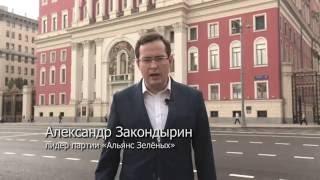 Москва, ты не охренела? Пора заплатить по счетам!