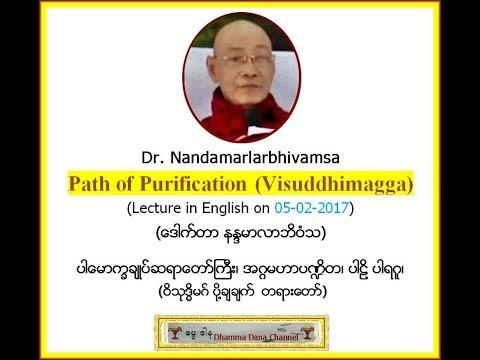 Path of Purification (Visuddhimagga) (05-02-2017)  ၊  Dr. NandaMarlarBhivamsa
