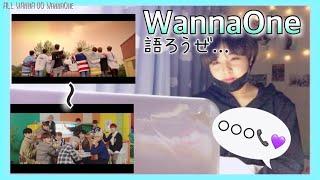 WannaOneが恋しいから...MV見ながら語る。【WannaOne】【워너원】