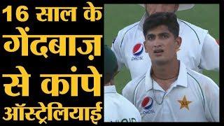 16 साल के Naseem Shah से ऑस्ट्रेलिया में खलबली, Pakistan टीम में हैं शामिल | The Lallantop