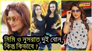 মিমি ও নুসরাত দুই বোন ,কিন্তু কিভাবে ? Mimi Chakraborty and Nusrat Jahan are become Sister ?
