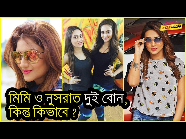 ???? ? ?????? ??? ??? ,?????? ?????? ? Mimi Chakraborty and Nusrat Jahan are become Sister ?
