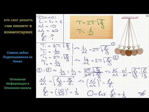 Как относятся длины математических маятников если за одно 10 30