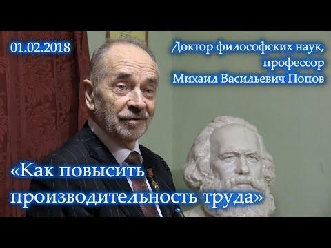 «Как повысить производительность труда». Михаил Васильевич Попов. 01.02.2018.