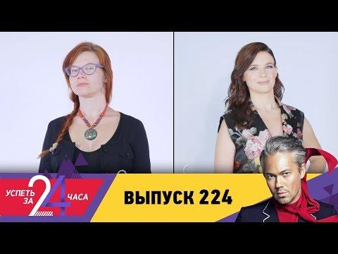 Успеть за 24 часа | Выпуск 224