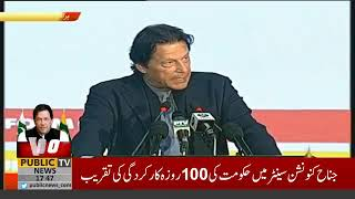 Imran Khan reveals his self on 100 days completion.