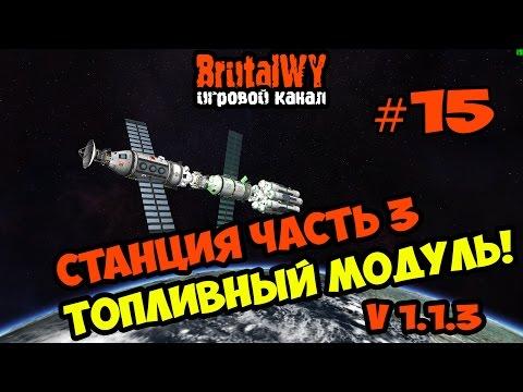 Окончание орбитальной сборки! Станция Салют! Часть 3.  // Kerbal Space Program 1.1.3 - Карьера №15