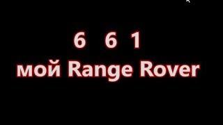 661 мой range rover