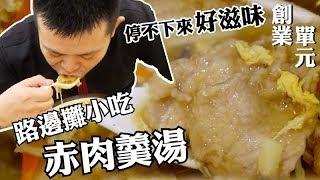創業單元3 路邊攤的小吃 赤肉羹湯|錵鑶小教室 聖凱師