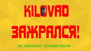 Video KILOVAD ЗАЖРАЛСЯ! (НЕУВАЖЕНИЕ ПОДПИСЧИКОВ) download MP3, 3GP, MP4, WEBM, AVI, FLV Maret 2018