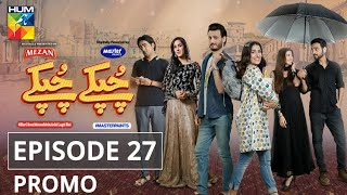 Chupke Chupke Episode 27 | Promo | Digitally Presented by Mezan & Powered by Master Paints | HUM TV