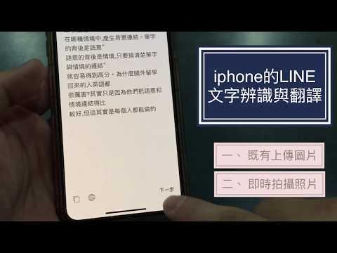 【iphone應用EP 4】終於LINE也能文字辨識擷取並翻譯!快來了解這便利且實用的功能!