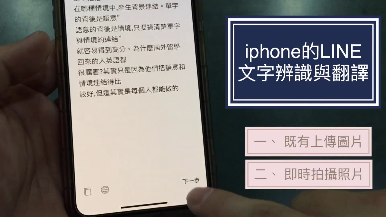 【iphone應用EP 4】終於LINE也能文字辨識擷取並翻譯!快來了解這便利且實用的功能! #1